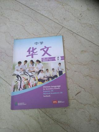 🚚 Sec 4 Chinese Textbook 4A