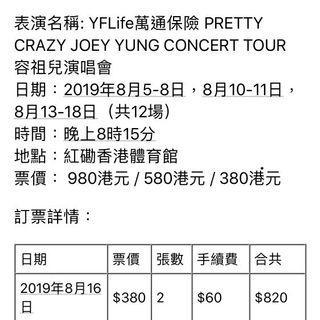 容祖兒 pretty crazy 演唱會 16/8 $380 門票