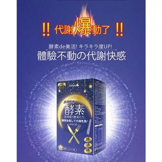 ♥  SimplyMCT夜間代謝酵素錠(30錠)  ♥