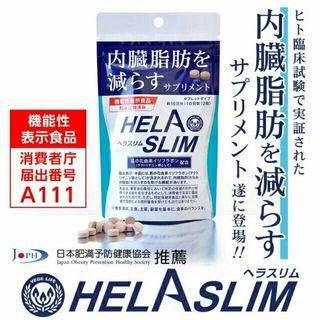 #日本HELASLIM好速纖