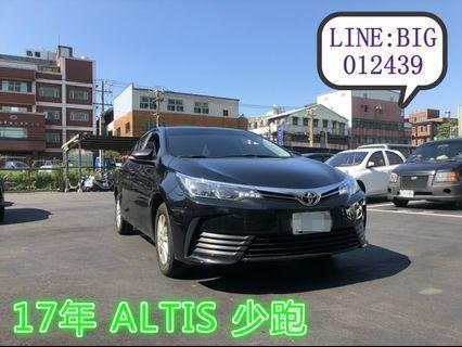 ALTIS 少跑 全額貸 免頭款 低利率 找錢 車換車