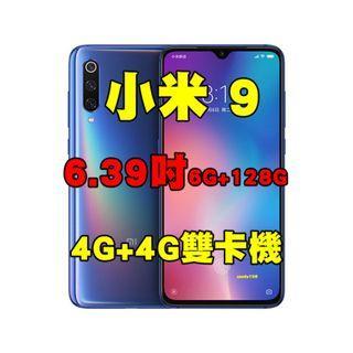 全新品、未拆封,Xiaomi 小米 9 6+128G空機 6.39吋臉部解鎖 AI智慧相機 4G+4G雙卡機原廠公司貨