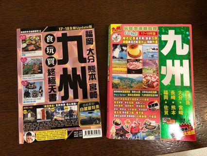 日本九州旅遊書17-18全新updated 版 九成新