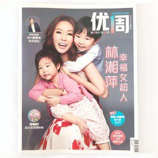 🚚 U Weekly Magazine Issue 696 优周刊 06 Apr 2019