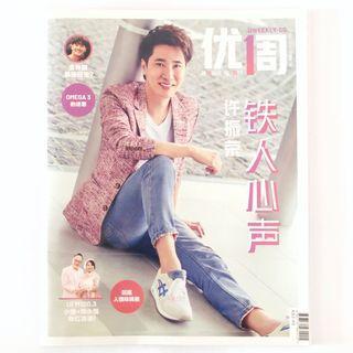 🚚 U Weekly Magazine Issue 695 优周刊 30 Mar 2019