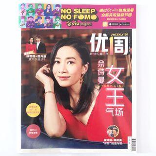 U Weekly Magazine Issue 694 优周刊 23 Mar 2019