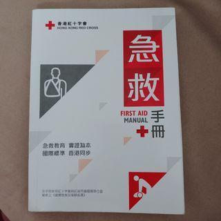 紅十字會 急救手冊 & DVD