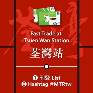 荃灣面交產品 #MTRtw