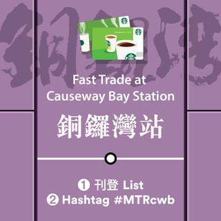 銅鑼灣面交產品 #MTRcwb