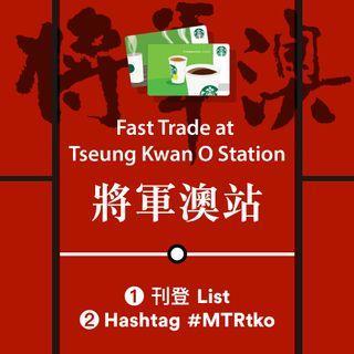將軍澳面交產品 #MTRtko