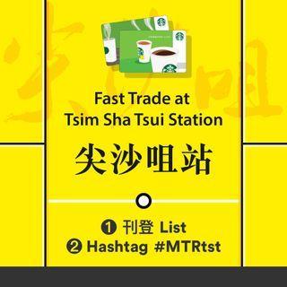 尖沙咀面交產品 #MTRtst