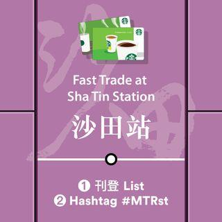 沙田面交產品 #MTRst
