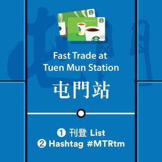 屯門面交產品 #MTRtm