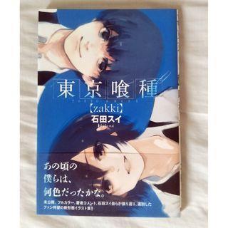 Tokyo Ghoul Zakki Art Book by Ishida Sui