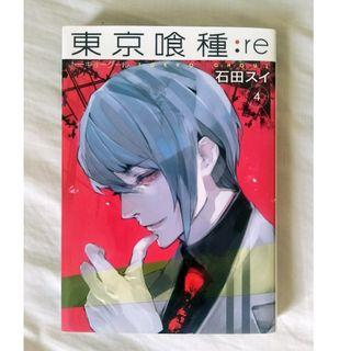 Tokyo Ghoul: RE Volume 4 Tsukiyama Shuu by Ishida Sui