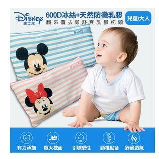 可愛圖案 600D冰絲纖維+天然抑菌防黴乳膠枕頭 兒童/大人都可用 58x38cm (大款)