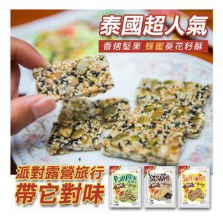 泰國超人氣👑香烤堅果零嘴~蜂蜜葵花籽仁/南瓜/芝麻酥棒 三種口味一次吃