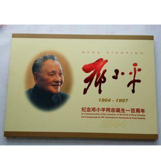 1904-1997記念鄧小平同志誕生一百周年 中、港、澳聯合發行郵票套摺