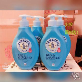 (特價)Penaten BB 2合1 洗頭沐浴露