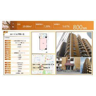大阪市中心50多萬好地段單位,呎價$2,758,徒步可達黑門市場、難波及道頓堀