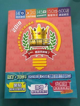 通識王2019
