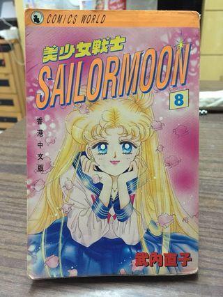 美少女戰士第八卷
