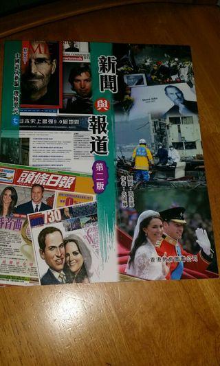 新高中中國語文科選修單元七--新聞與報道