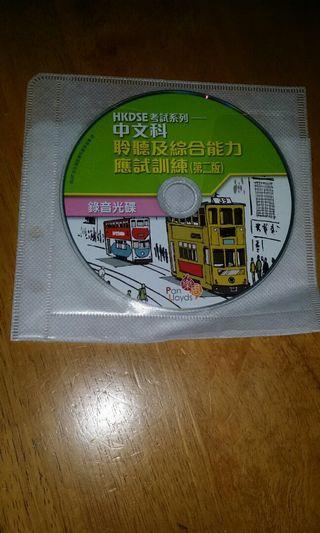 樂思 HKDSE中文科--聆聽及綜合能力應試訓練 CD
