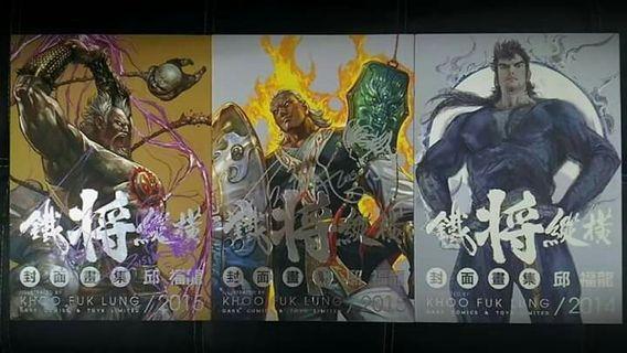 邱福龍 «鐵將縱橫» 封面畫集 1-3 香港黑漫畫出版
