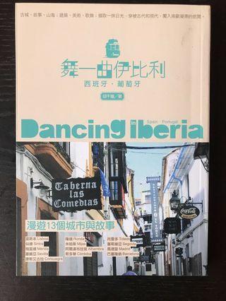 舞一曲伊比利—西班牙、葡萄牙