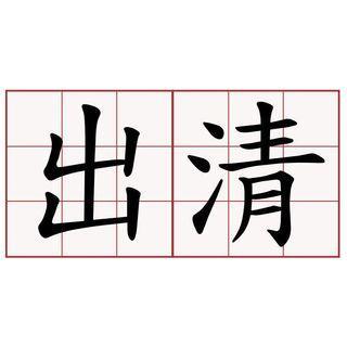 🚚 本賣場大出清!!滿700折100!!!!!