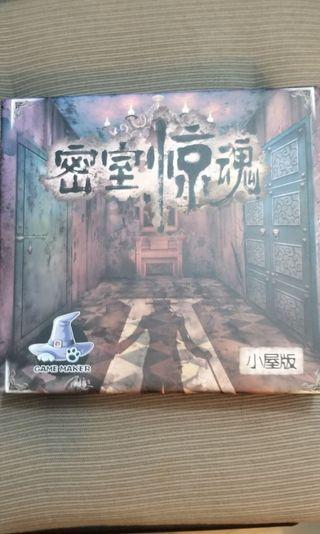 Board game: 密室驚魂 (小屋版)