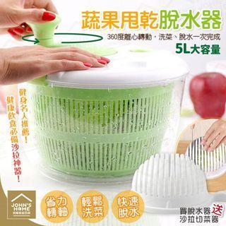 5L大容量蔬果甩乾脫水器 送沙拉切菜器 手動瀝水濾水器洗菜器 蔬菜水果生菜沙拉健身餐素食 【ZF0401】《約翰家庭百貨