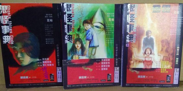鬼怪事典,全套3本,附有謝志榮簽名留念,心田文化2013年出版