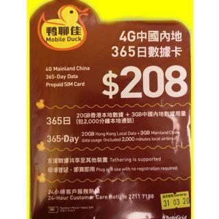 中國移動香港網絡 鴨聊佳 4G 中國內地365日數據卡$208 (30GB/3GB + 2000分鐘)