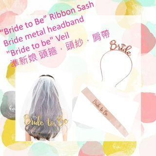"Bridal Shower must have items -- ""Bride to be"" Ribbon Sash/ Bride metal headband/ ""Bride to be"" Veil/ 準新娘 肩帶 頭箍 頭紗 #newbieApr19"