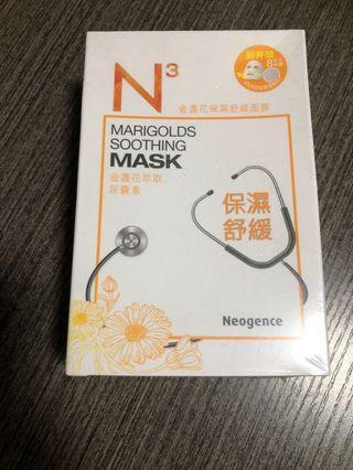 Neogence Marigolds soothing mask