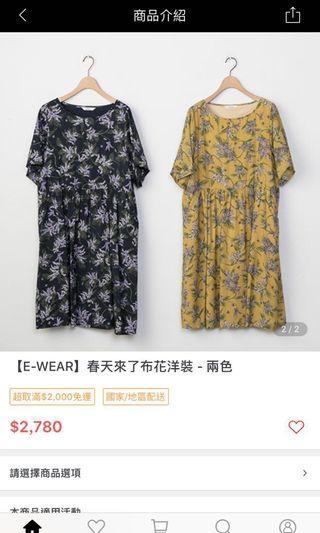 🚚 E-wear洋裝