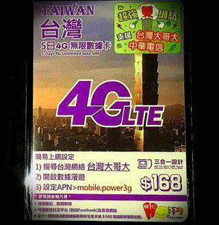 台灣大哥大 5 日 4G 無限上網卡