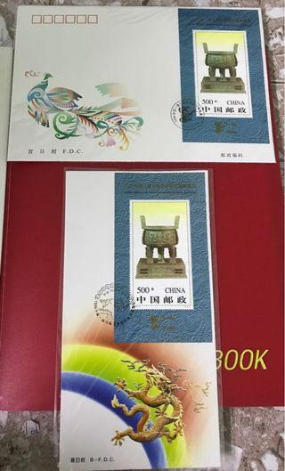 China 1996-11 Miniature Sheet A/B FDC