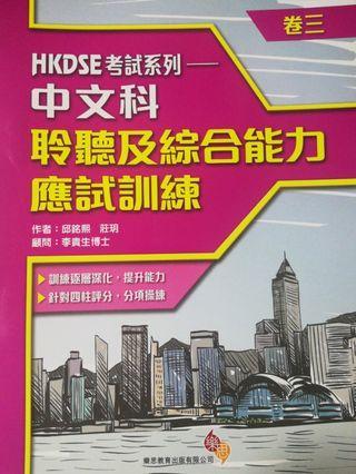hkdse 中文聆聽及綜合能力應試訓練