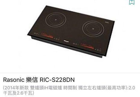 RIC-S228DN Rasonic 樂信RIC-S228DN 70厘米2800W 座檯/內置式雙頭電磁爐嵌入或座檯式