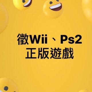 徵Wii、Ps2正版遊戲