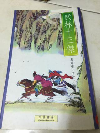 🚚 武林十三傑 小說(100含運)