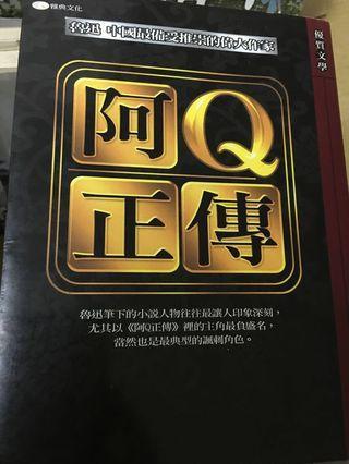 🚚 阿Q正傳(150含運)