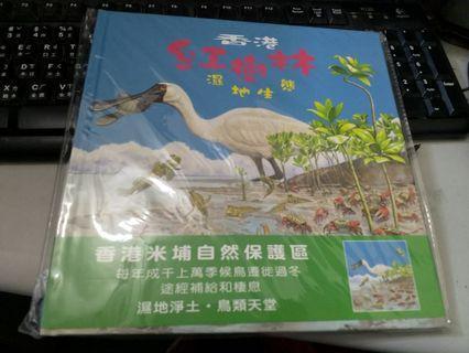 [新書] 紅樹林 李健良 (K022885)