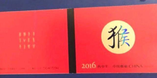 China 2016-1 Booklet