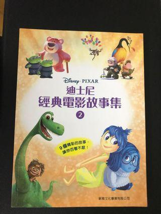 Disney Pixar 經典電影故事集