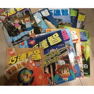 【陽陽小舖】《二手童書》小學生巧連智中年級版11本