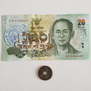 Feng Shui Emperor Qian Long Coin & 20 Baht Wealthy Note (钱母)